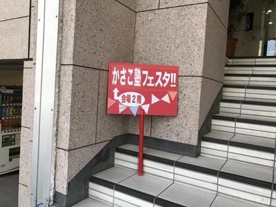 4/16 かさこ塾フェスタ 02