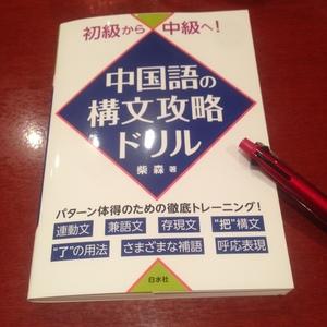 中国語の構文戦略ドリル
